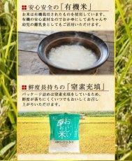 Photo4: 国産 無洗米 おいしいお米 有機ひのひかり 150g 一合分 お試し 一人暮らし ベストアメニティ (4)