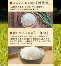 Photo3: 国産 無洗米 おいしいお米 有機ひのひかり 150g 一合分 お試し 一人暮らし ベストアメニティ (3)