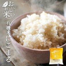 Photo1: 国産 無洗米 おいしいお米 有機にこまる 150g 一合分 お試し 一人暮らし ベストアメニティ (1)