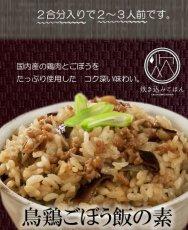 Photo5: 鶏ごぼう飯の素 150g (5)