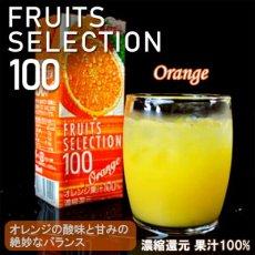 Photo3: フルーツセレクション パックジュース3種類計48パック (アップル オレンジ グレープ) 受験生 応援 (3)