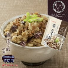 Photo1: 鶏ごぼう飯の素 150g (1)