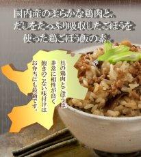 Photo2: 鶏ごぼう飯の素 150g (2)