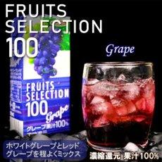Photo4: フルーツセレクション パックジュース3種類計48パック (アップル オレンジ グレープ) 受験生 応援 (4)