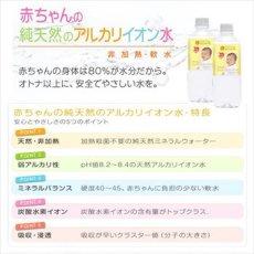 Photo2: 赤ちゃん専用 赤ちゃんの純天然のアルカリイオン水 500mlX24本ミネラルウォーター 粉ミルク (2)