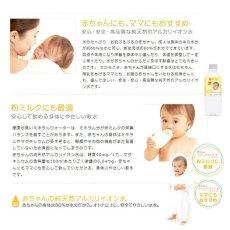 Photo4: 赤ちゃん専用 赤ちゃんの純天然のアルカリイオン水  2LX8本 ミネラルウォーター 粉ミルク (4)