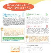 Photo4: 赤ちゃん専用 赤ちゃんの純天然のアルカリイオン水 500mlX24本ミネラルウォーター 粉ミルク (4)