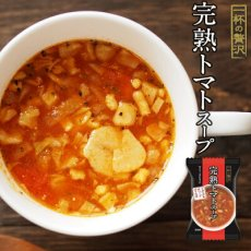 Photo1: フリーズドライ 一杯の贅沢 完熟トマトスープ イタリア産オリーブオイル使用 三菱商事  インスタント スープ 保存食 非常食 ストック (1)