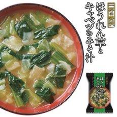 Photo1: フリーズドライ 一杯の贅沢 ほうれん草とキャベツのみそ汁 三菱商事 インスタント 保存食 非常食 (1)
