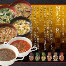 Photo2: フリーズドライ 一杯の贅沢 揚げなすと生姜のみそ汁  国産なす 三菱商事 インスタント 保存食 非常食 (2)