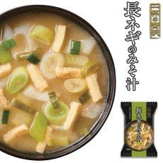 Photo1: フリーズドライ 一杯の贅沢 長ネギのみそ汁 三菱商事 インスタント 保存食 非常食 (1)