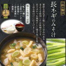 Photo3: フリーズドライ 一杯の贅沢 長ネギのみそ汁 三菱商事 インスタント 保存食 非常食 (3)