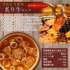 Photo3: フリーズドライ アマノフーズ スープ Theうまみ 炙り牛スープ 化学調味料 無添加食品 インスタント 即席 ギフト プレゼント (3)