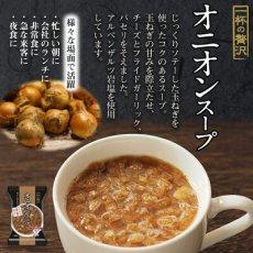 Photo3: フリーズドライ 一杯の贅沢 オニオンスープ アルペンザルツ岩塩使用 三菱商事  インスタント スープ 保存食 非常食 ストック (3)