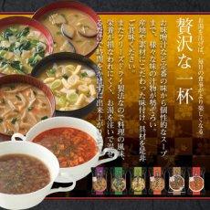 Photo2: フリーズドライ 一杯の贅沢 根菜のみそ汁 三菱商事 インスタント 保存食 非常食 (2)