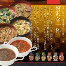Photo2: フリーズドライ 一杯の贅沢 完熟トマトスープ イタリア産オリーブオイル使用 三菱商事  インスタント スープ 保存食 非常食 ストック (2)