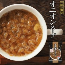 Photo1: フリーズドライ 一杯の贅沢 オニオンスープ アルペンザルツ岩塩使用 三菱商事  インスタント スープ 保存食 非常食 ストック (1)