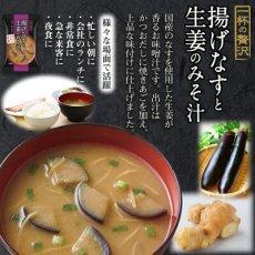 Photo3: フリーズドライ 一杯の贅沢 揚げなすと生姜のみそ汁  国産なす 三菱商事 インスタント 保存食 非常食 (3)
