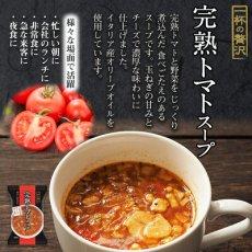 Photo3: フリーズドライ 一杯の贅沢 完熟トマトスープ イタリア産オリーブオイル使用 三菱商事  インスタント スープ 保存食 非常食 ストック (3)