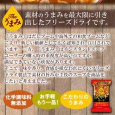 Photo2: フリーズドライ アマノフーズ スープ Theうまみ 炙り牛スープ 化学調味料 無添加食品 インスタント 即席 ギフト プレゼント (2)