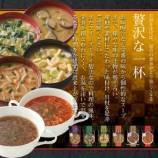 Photo2: フリーズドライ 一杯の贅沢 ほうれん草とキャベツのみそ汁 三菱商事 インスタント 保存食 非常食 (2)