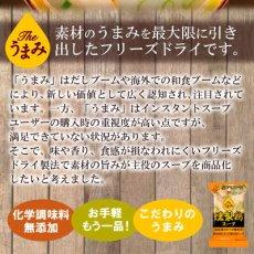 Photo2: フリーズドライ アマノフーズ スープ Theうまみ 燻製鶏スープ 化学調味料 無添加食品 インスタント 即席 ギフト プレゼント (2)