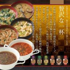 Photo2: フリーズドライ 一杯の贅沢 オニオンスープ アルペンザルツ岩塩使用 三菱商事  インスタント スープ 保存食 非常食 ストック (2)