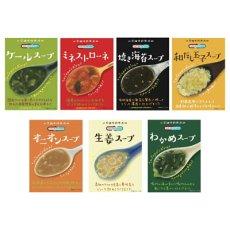 Photo8: フリーズドライ Naturre Future 厳選素材スープ 7種21食 詰め合わせセット スープ 化学調味料無添加 コスモス食品 インスタント 即席 非常食 保存食 ギフト (8)