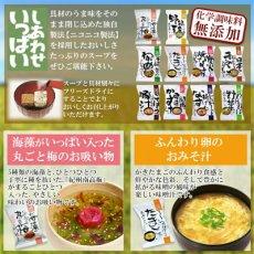 Photo3: フリーズドライ 無添加 味噌汁&スープセット17種34食セット 化学調味料無添加 コスモス食品 インスタント 贈り物 (3)