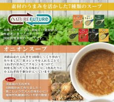 Photo6: フリーズドライ 無添加 味噌汁&スープセット17種34食セット 化学調味料無添加 コスモス食品 インスタント 贈り物 (6)