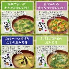 Photo4: フリーズドライ 無添加 味噌汁&スープセット17種34食セット 化学調味料無添加 コスモス食品 インスタント 贈り物 (4)