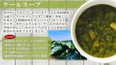 Photo6: NF ケールスープ フリーズドライ スープ 化学調味料無添加 コスモス食品 インスタント 即席 非常食 保存食 (6)