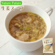Photo1: NF 生姜スープ  フリーズドライ スープ 化学調味料無添加 コスモス食品 インスタント 即席 非常食 保存食 (1)