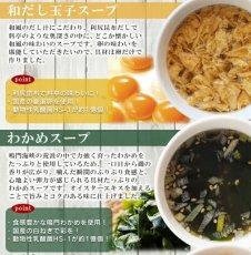 Photo7: フリーズドライ 無添加 味噌汁&スープセット17種34食セット 化学調味料無添加 コスモス食品 インスタント 贈り物 (7)