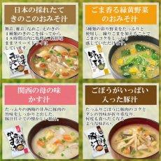 Photo5: フリーズドライ 無添加 味噌汁&スープセット17種34食セット 化学調味料無添加 コスモス食品 インスタント 贈り物 (5)
