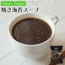 Photo1: NF 焼き海苔スープ フリーズドライ スープ 化学調味料無添加 コスモス食品 インスタント 即席 非常食 保存食 (1)