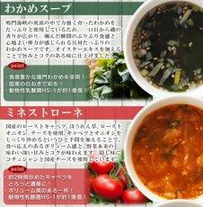 Photo5: フリーズドライ Naturre Future 厳選素材スープ 7種21食 詰め合わせセット スープ 化学調味料無添加 コスモス食品 インスタント 即席 非常食 保存食 ギフト (5)