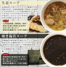 Photo6: フリーズドライ Naturre Future 厳選素材スープ 7種21食 詰め合わせセット スープ 化学調味料無添加 コスモス食品 インスタント 即席 非常食 保存食 ギフト (6)