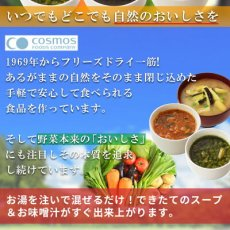 Photo2: フリーズドライ 無添加 味噌汁&スープセット17種34食セット 化学調味料無添加 コスモス食品 インスタント 贈り物 (2)