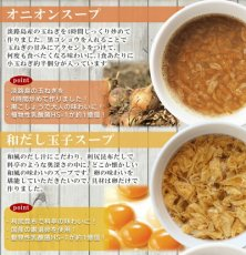 Photo3: NF 生姜スープ  フリーズドライ スープ 化学調味料無添加 コスモス食品 インスタント 即席 非常食 保存食 (3)