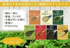 Photo2: NF 生姜スープ  フリーズドライ スープ 化学調味料無添加 コスモス食品 インスタント 即席 非常食 保存食 (2)