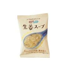 Photo8: NF 生姜スープ  フリーズドライ スープ 化学調味料無添加 コスモス食品 インスタント 即席 非常食 保存食 (8)