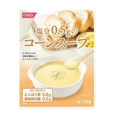 Photo3: 塩分0.5gのコーンスープ(ホリカフーズ インスタントスープ 食品 即席 ギフト プレゼント) (3)