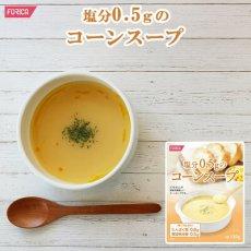 Photo1: 塩分0.5gのコーンスープ(ホリカフーズ インスタントスープ 食品 即席 ギフト プレゼント) (1)