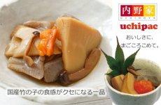 Photo2: 国産素材 竹の子と野菜の炊き合わせ 無添加 常温保存 uchipac  ウチパク 内野屋 レトルト惣菜 ロングライフ 非常食 (2)