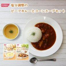 Photo1: 塩分調整食品 レトルトビーフカレー コーンスープセット 2種10食セット (ホリカフーズ インスタントスープ 食品 即席 ギフト プレゼント) (1)