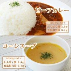 Photo2: 塩分調整食品 レトルトビーフカレー コーンスープセット 2種10食セット (ホリカフーズ インスタントスープ 食品 即席 ギフト プレゼント) (2)
