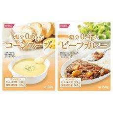 Photo3: 塩分調整食品 レトルトビーフカレー コーンスープセット 2種10食セット (ホリカフーズ インスタントスープ 食品 即席 ギフト プレゼント) (3)