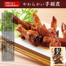 Photo3: 惣菜 レトルト じっくり煮込んだやわらかい手羽煮 450g 日向屋 お肉 お弁当 おつまみ (3)