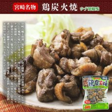 Photo3: 惣菜 レトルト 宮崎名物 鶏炭火焼 ゆず胡椒味 100g 日向屋 お肉 お弁当 おつまみ (3)